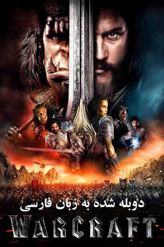دانلود دوبله فارسی فیلم Warcraft 2016