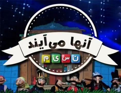 دانلود تیزر تصویری برنامه عروسکی شکرستان از شبکه نسیم