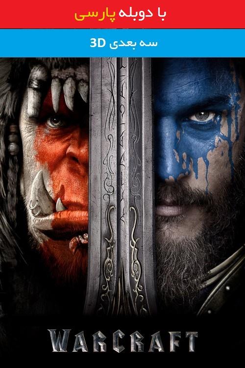 دانلود رایگان دوبله فارسی فیلم وارکرافت Warcraft 2016