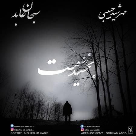 http://rozup.ir/view/1861806/Sobhan-Abed-Mehrshid-Habibi-Bakhshidamet.jpg