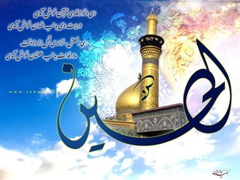 عید و ولادت با سعادت امام حسین (ع) بر تمام عاشقان مبارک باد