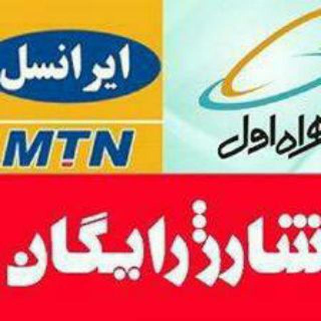دو هزار تومن شارز رایگان ایرانسل کاملا رایگان