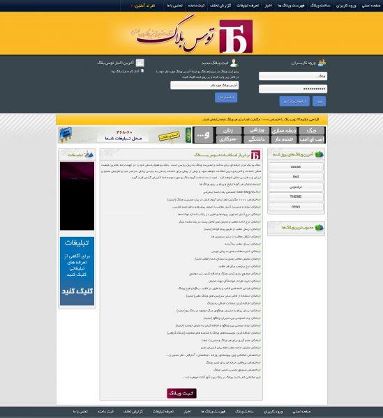 اسکریپ پیشرفته وبلاگدهی ویرایش شده مهر ماه95