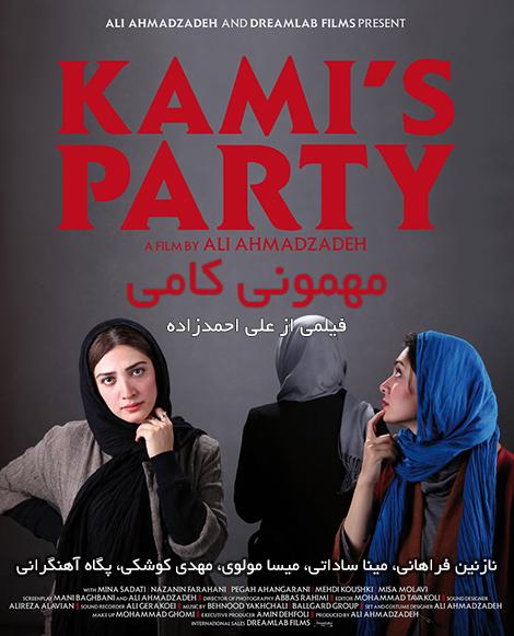 دانلود فیلم ایرانی مهمونی کامی