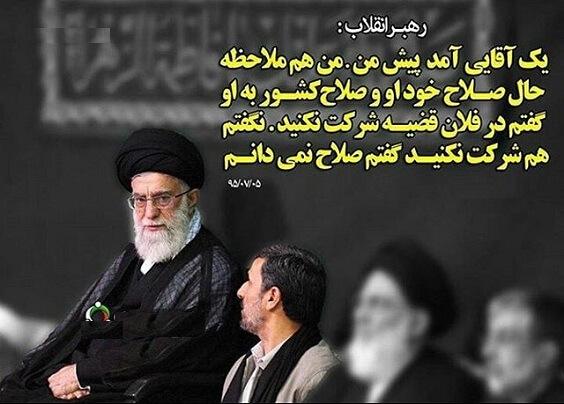 دانلود سخنرانی رهبر درباره نیامدن احمدی نژاد برای انتخابات 96