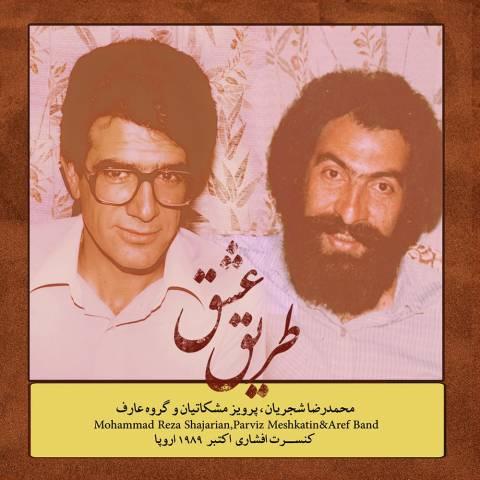 دانلود آلبوم جدید محمدرضا شجریان به نام طریق عشق