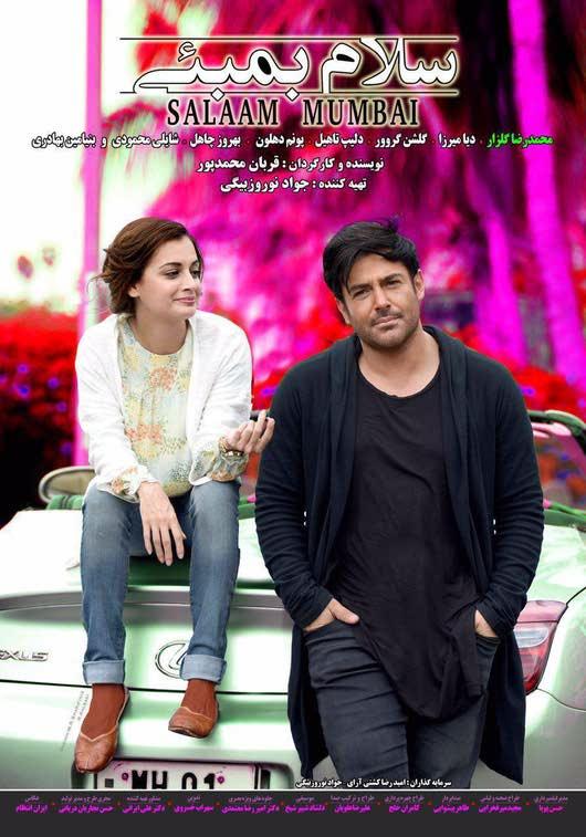 دانلود رایگان کامل فیلم جدید سلام بمبئی لینک مستقیم کم حجم کیفیت بالا