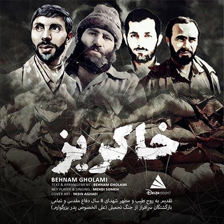 http://rozup.ir/view/1864979/Behnam-Gholami-Khakriz.jpg