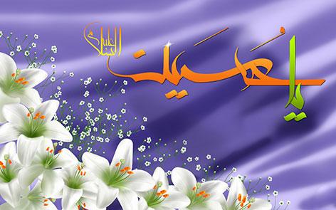اس ام اس و پیامک های تبریک ویژه ولادت امام حسین (ع)