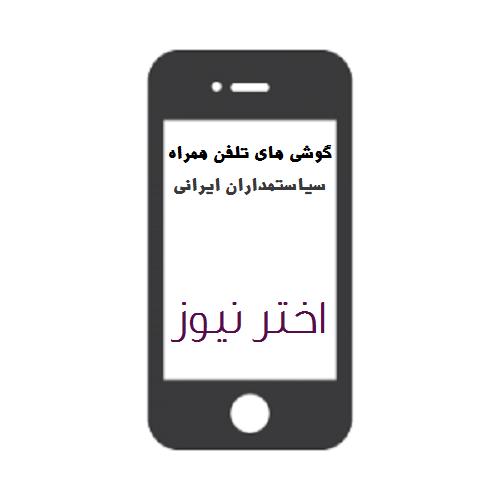 گوشی های تلفن همراه سیاستمداران ایرانی + عکس