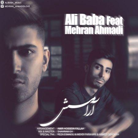 دانلود آهنگ جدید علی بابا بنام آرامش