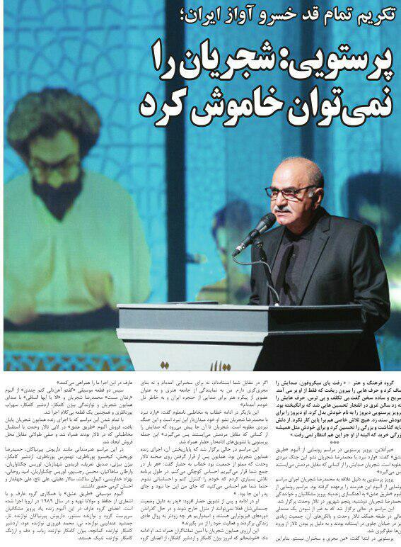 خسروآواز ایران . مردی که صدایش را پس میگیرد بخاطر ....