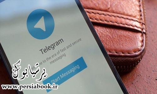 گرفتن خروجی PDF از مکالمات تلگرام