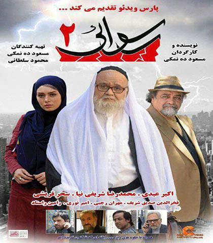 دانلود فیلم ایرانی رسوائی 2 محصول 1394