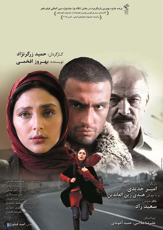 دانلود رایگان فیلم ایرانی پایان خدمت