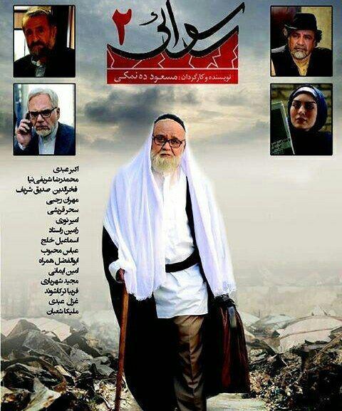 دانلود رایگان فیلم ایرانی رسوایی2