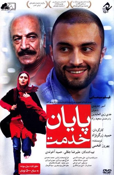 دانلود فیلم ایرانی حدید پایان خدمت محصول 1392