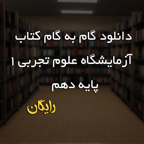 گام به گام کتاب آزمایشگاه علوم تجربی 1