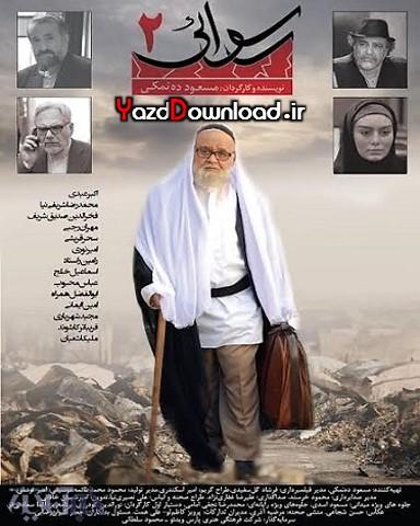 http://rozup.ir/view/1868947/cover-film-rosvaei2.jpg