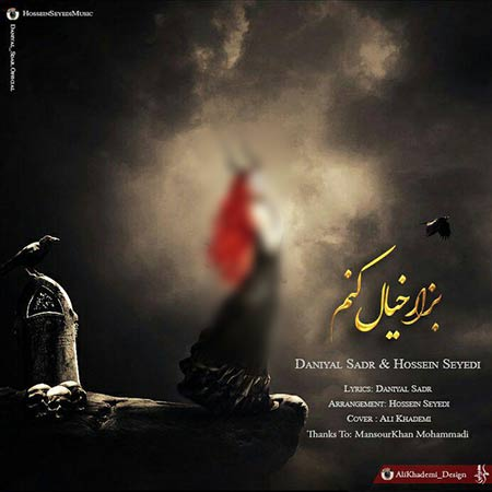 http://rozup.ir/view/1869448/Danial-Sadr-And-Hossein-Seyedi-Bezar-khial-konam.jpg