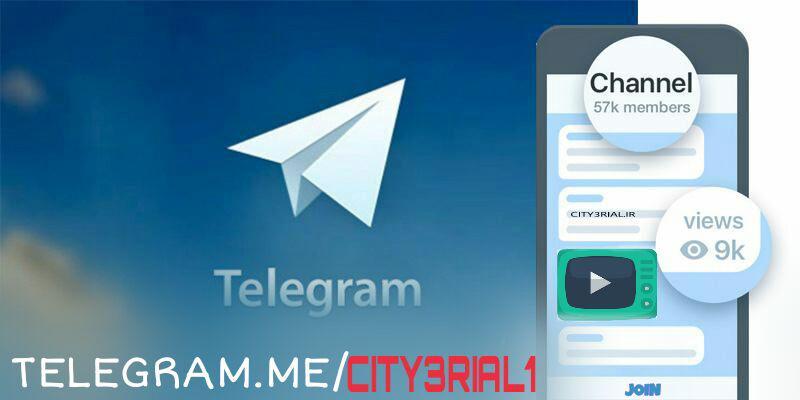 کانال تلگرامی سایت سیتی سریال