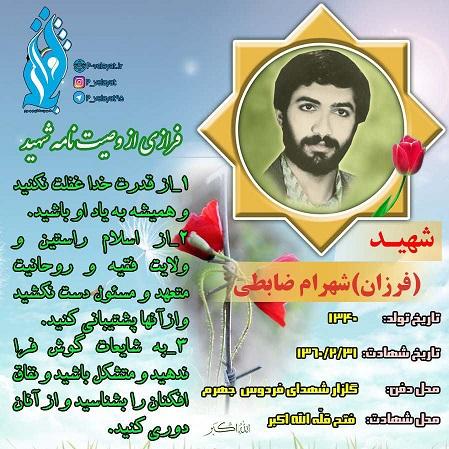 شهید(فرزان)شهرام ضابطی