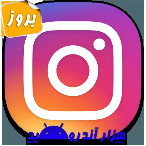 دانلود اینستاگرام instagram برای کامپیوتر ویندوز 7 8 10