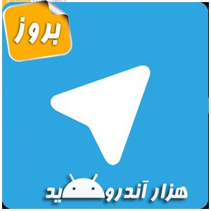 دانلود Telegram Desktop 0.10.8 نرم افزار تلگرام برای کامپیوتر ، ویندوز ، لپ تاپ