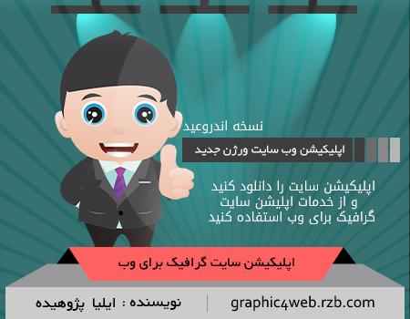 اپلیکیشن سایت گرافیک برای وب ورژن اندروعید