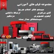دانلود فیلم اموزش فارسی اعلام حریق و دزدگیر و سیستم های مداربسته