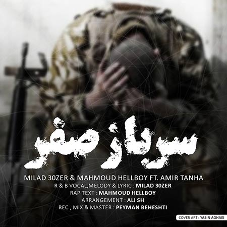 دانلود آهنگ جدید میلاد سیزر و محمود هلبوی و امیر تنها بنام سرباز صفر