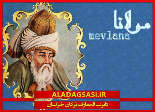 اشعار ترکی خراسانی - فارسی مولانا