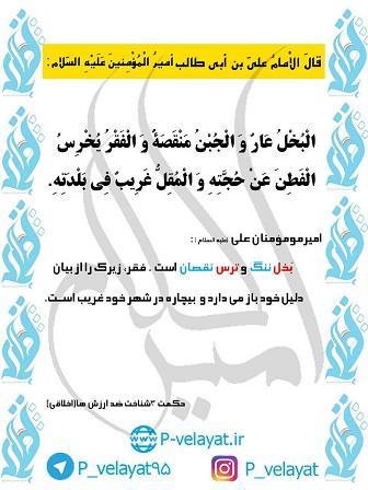 حکمت امام علی،شناخت ضد ارزش ها3