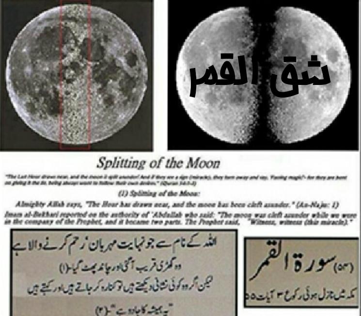 معجزه شق القمر