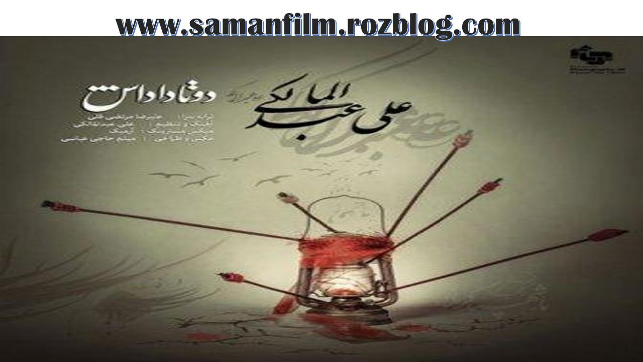 دانلود آهنگ جدید علی عبدالمالکی به نام دو تا داداش
