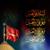 تسلیت بابت ایام سوگواری ! وضعیت جوی مازندران در دهه اول محرم !