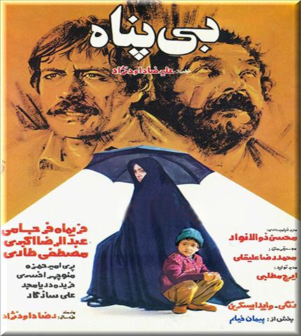 دانلود فیلم ایرانی بی پتاه محصول 1365