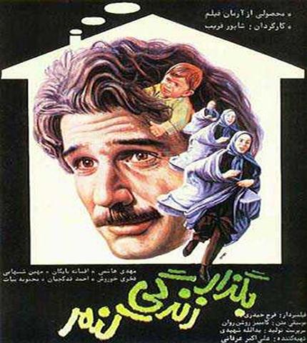 دانلود فیلم ایرانی بگذار زندگی کنم محصول 1365