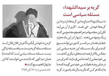 گریه بر سید الشهداء مسئله سیاسی است