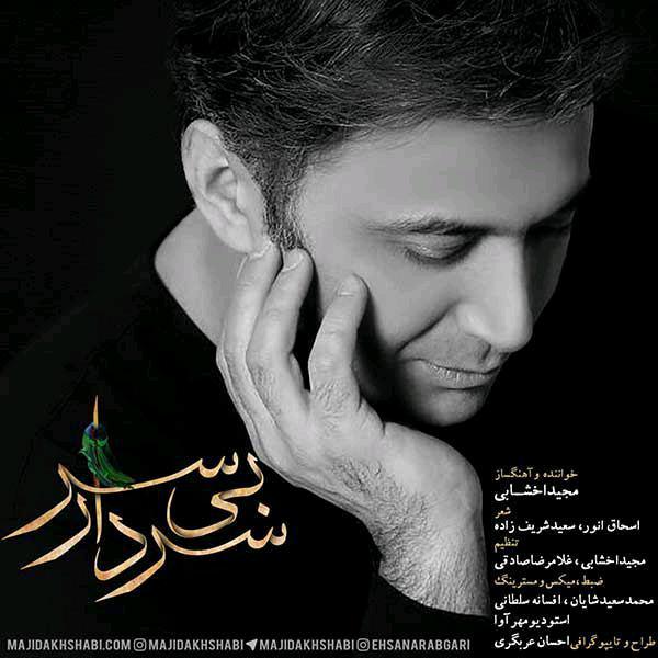 دانلود آهنگ جدید مجید اخشابی بنام سردار بی سر