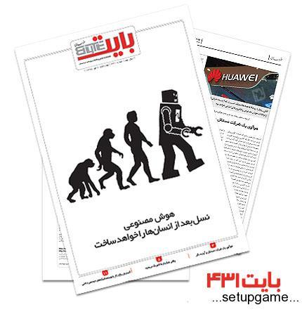 دانلود بایت شماره 431 - ضمیمه فناوری اطلاعات روزنامه خراسان