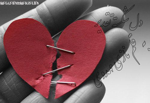 دانلود رمان دل شکسته تقدیر