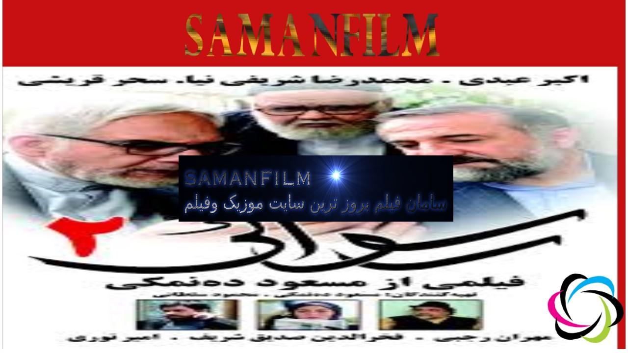 دانلود فیلم ایرانی رسوائی ۲