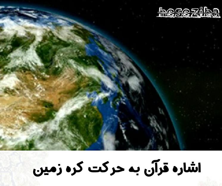 اشاره قرآن به حرکت کره زمین
