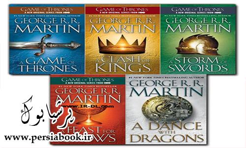 دانلود تمامی کتاب های ترانه یخ و آتش (بازی تاج و تخت) + ترجمه فارسی