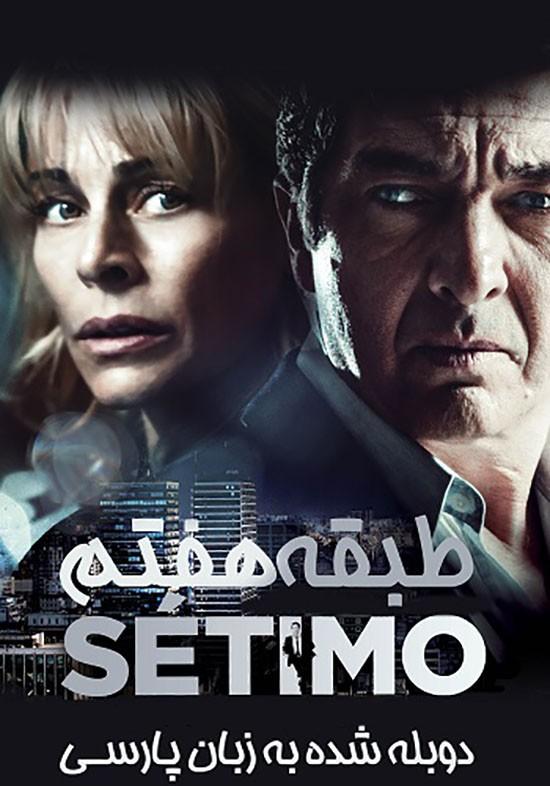 دانلود دوبله فارسی فیلم Septimo 2013