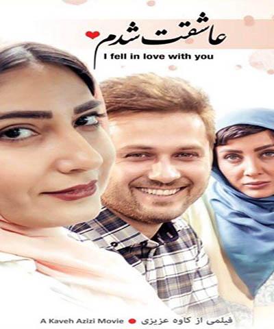 دانلود فیلم ایرانی عاشقت شدم محصول 1395