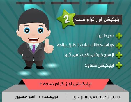 اپلیکیشن وب سایت آوازگرام نسخه 2