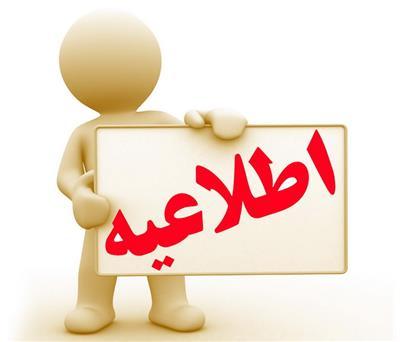 سفارشات گزارش تخصصی،تاسوعا و عاشورا تعطیل است