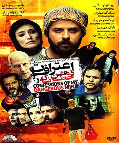 دانلود فیلم ایرانی اعترافات ذهن خطرناک من محصول 1393